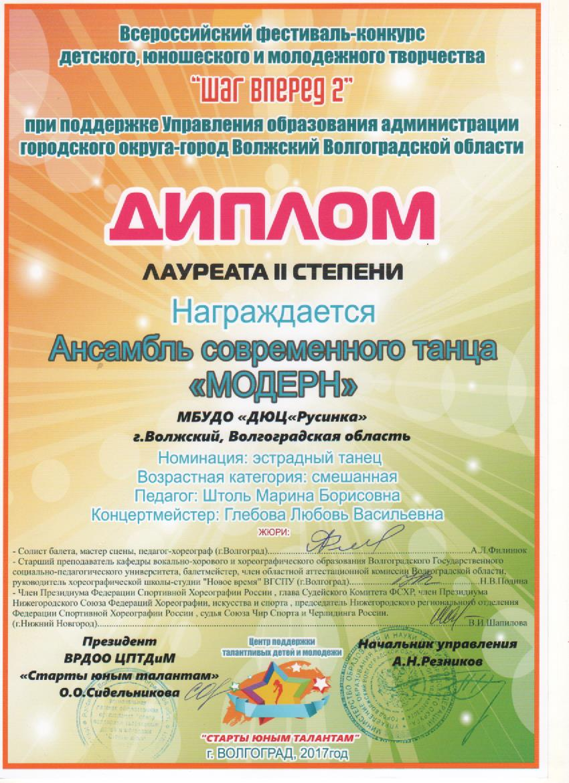 Всероссийский конкурс волгограде