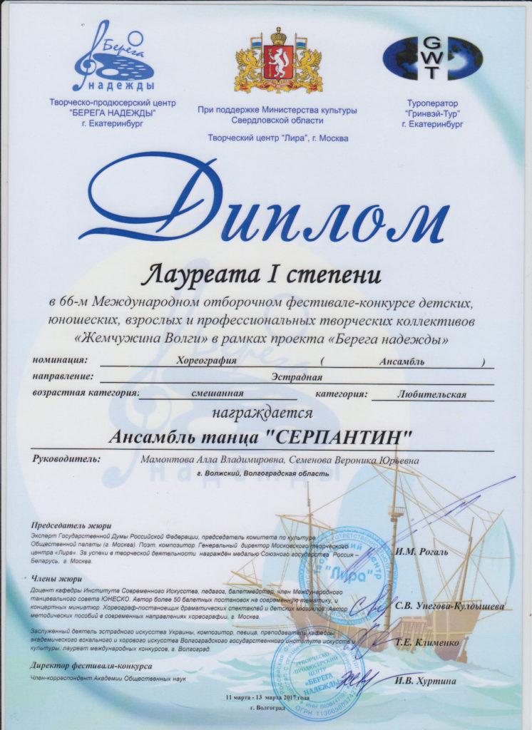 Серпантин Семенова