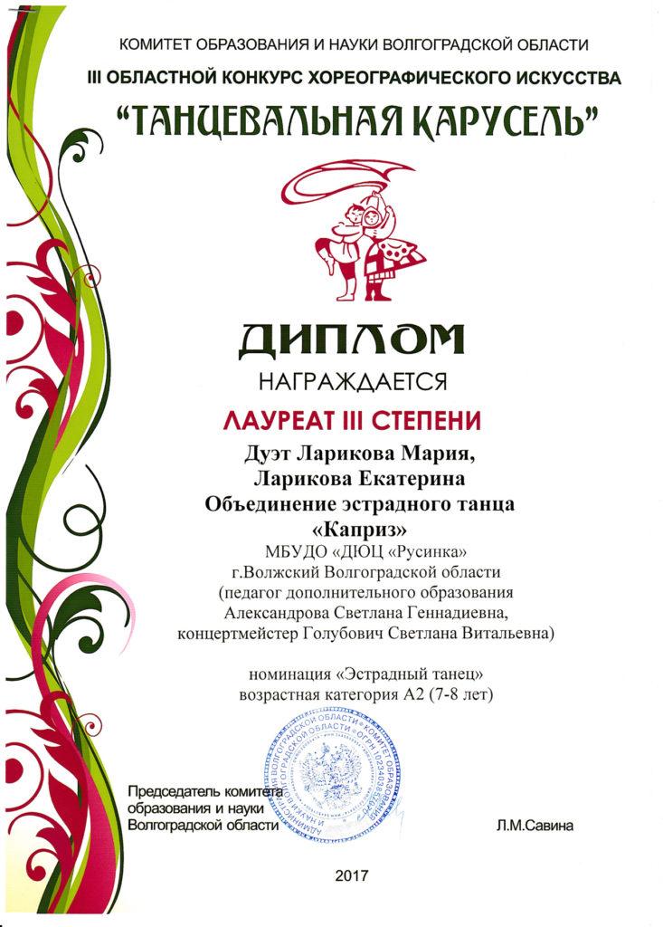 диплом Т.К. Лариковы
