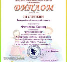 Фетисова Ксения