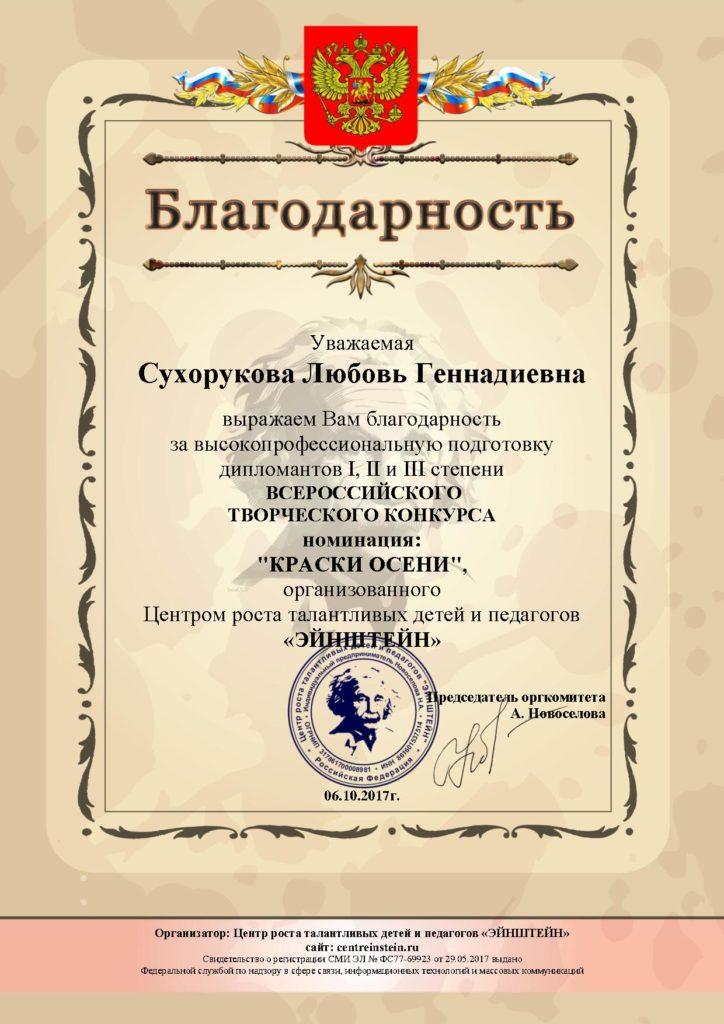 благодарность-Сухорукова Любовь Геннадиевна