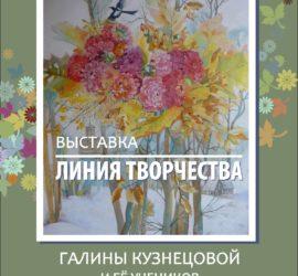 Кузнецова_Плакат_А3