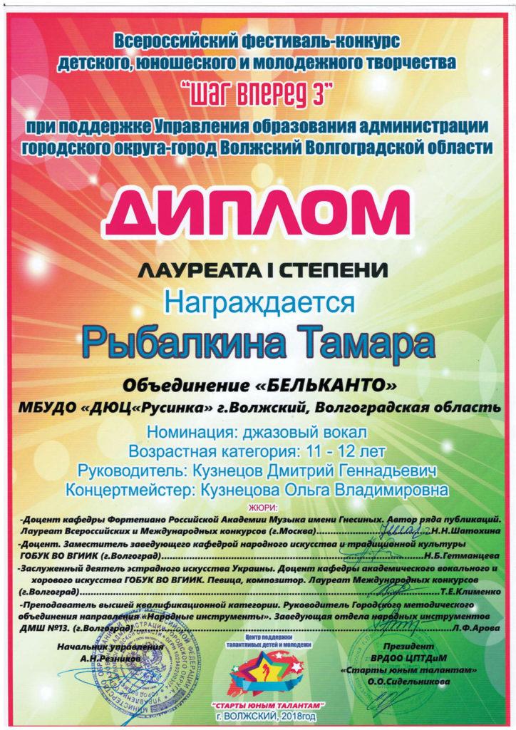 Рыбалкина Тамара Джаз