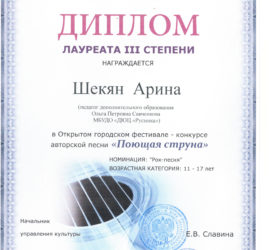 Шекян А.