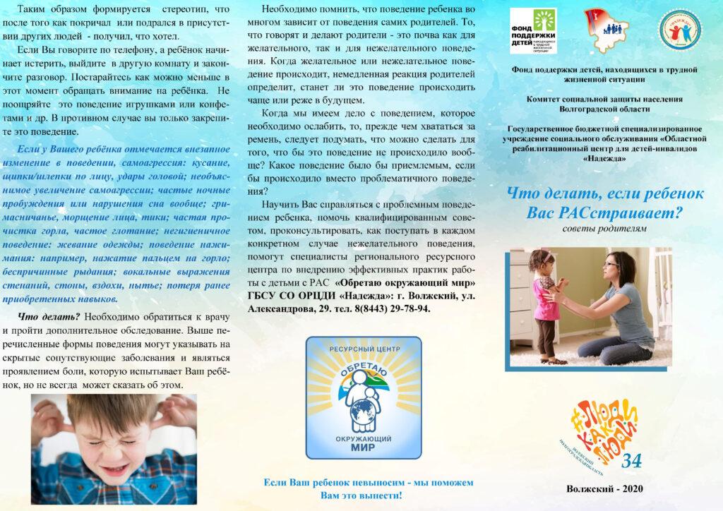 Рекомендации для родителей Буклет РАС 2020-0