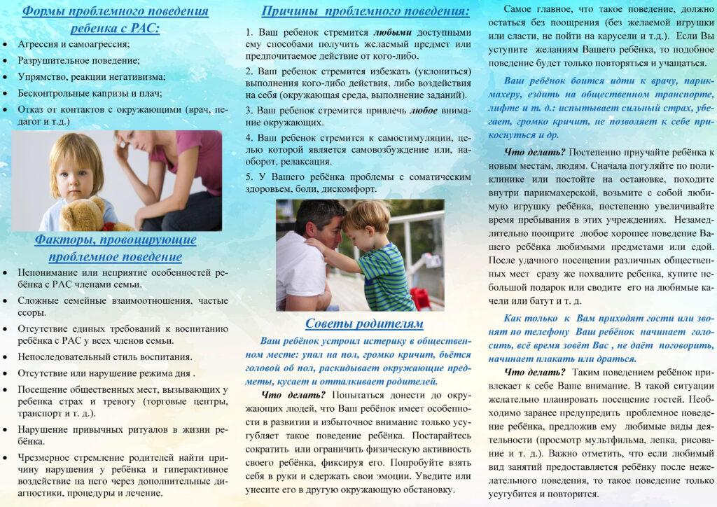 Рекомендации для родителей Буклет РАС 2020-1