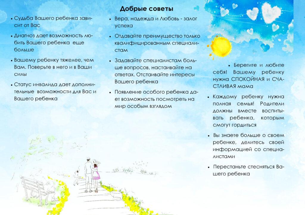 Список организаций и рекомендации для родителей ЛИСТОЧЕК 2020 Люди-1