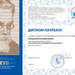 201010 Диплом