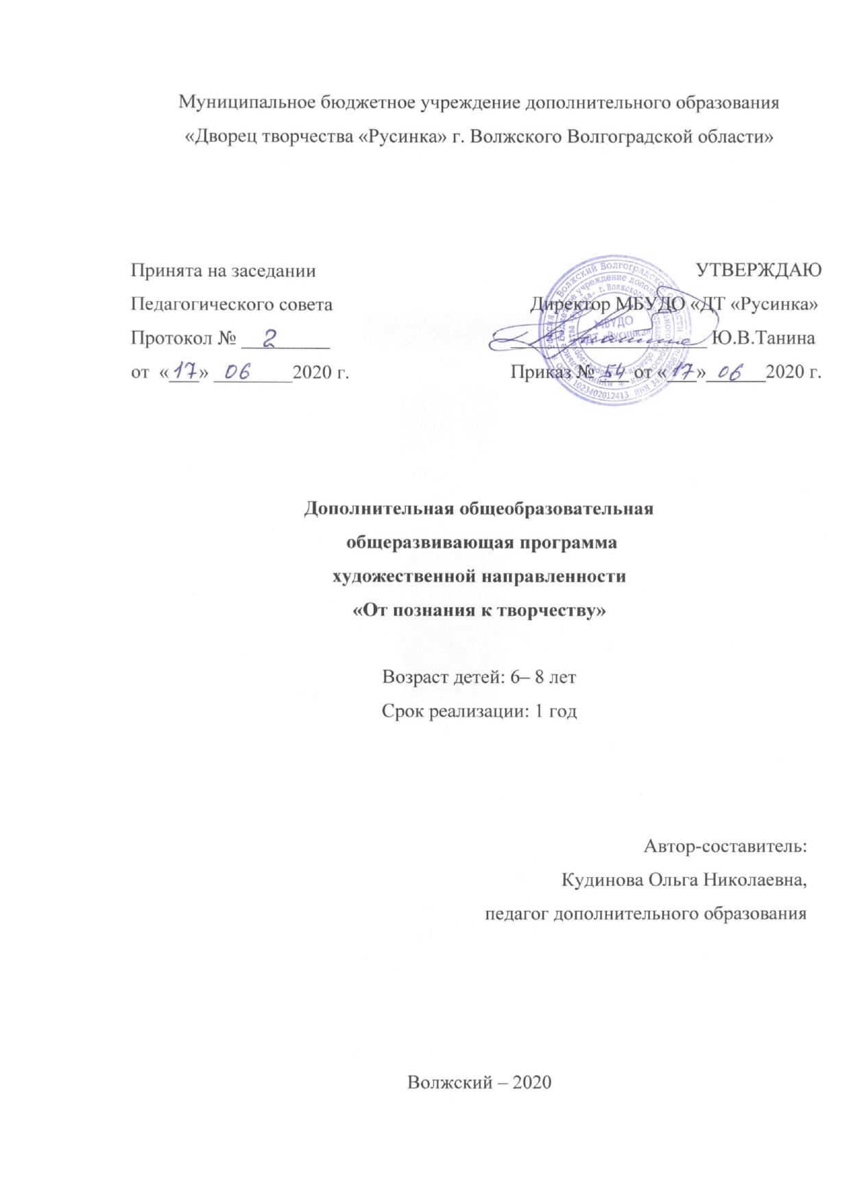 ДООП От познания к творчеству_pages-to-jpg-0001