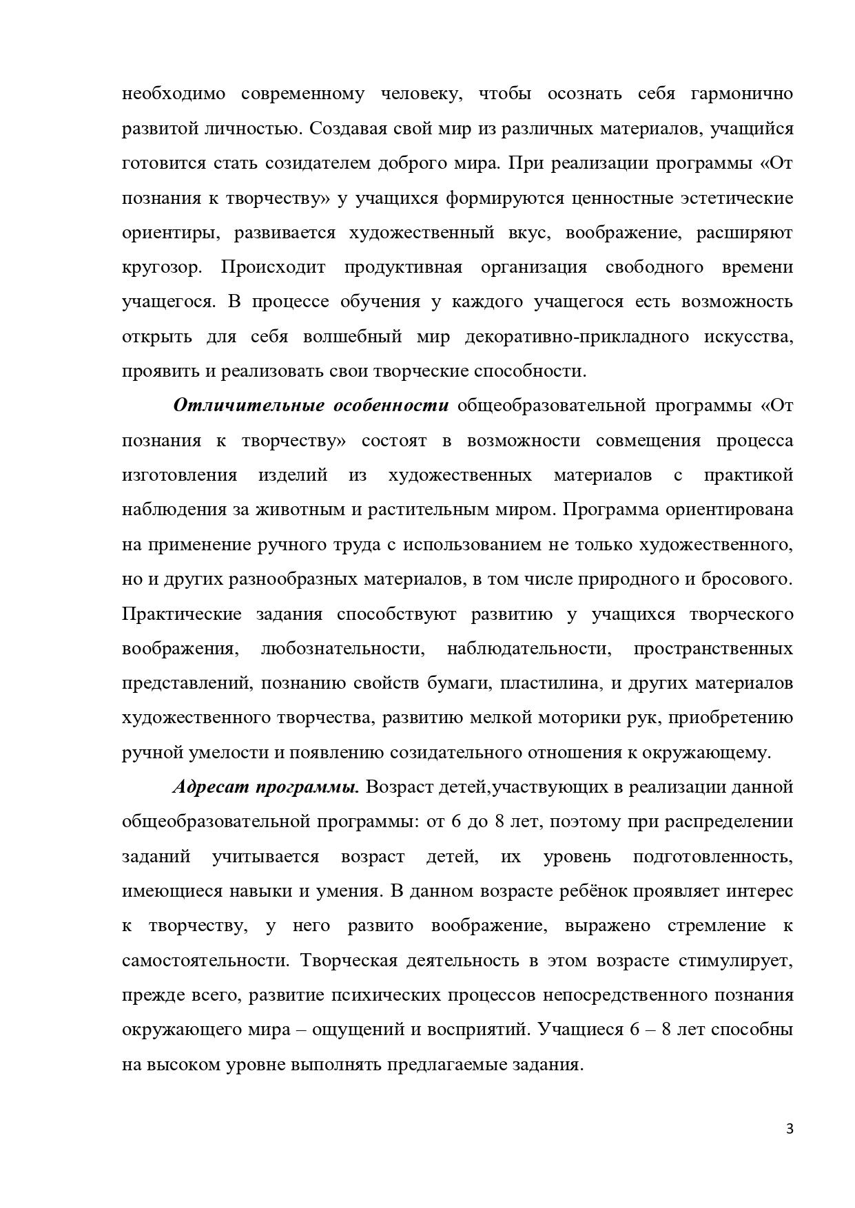 ДООП От познания к творчеству_pages-to-jpg-0003