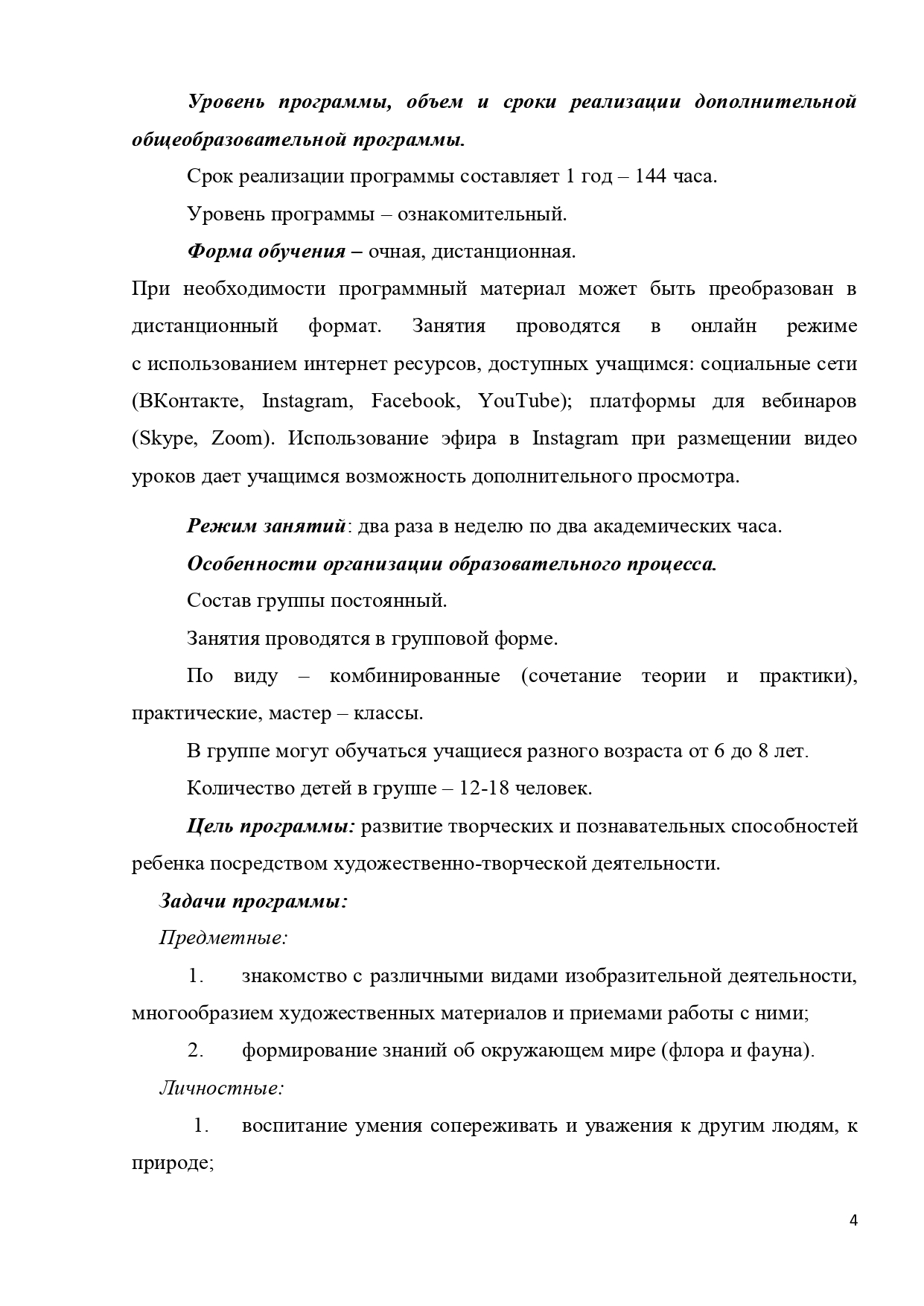 ДООП От познания к творчеству_pages-to-jpg-0004