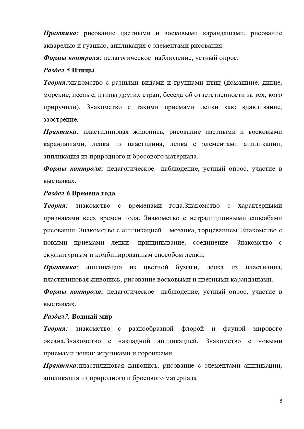 ДООП От познания к творчеству_pages-to-jpg-0008