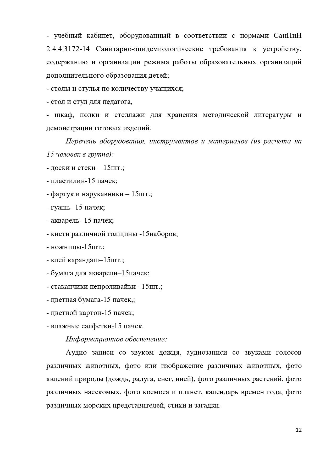 ДООП От познания к творчеству_pages-to-jpg-0012