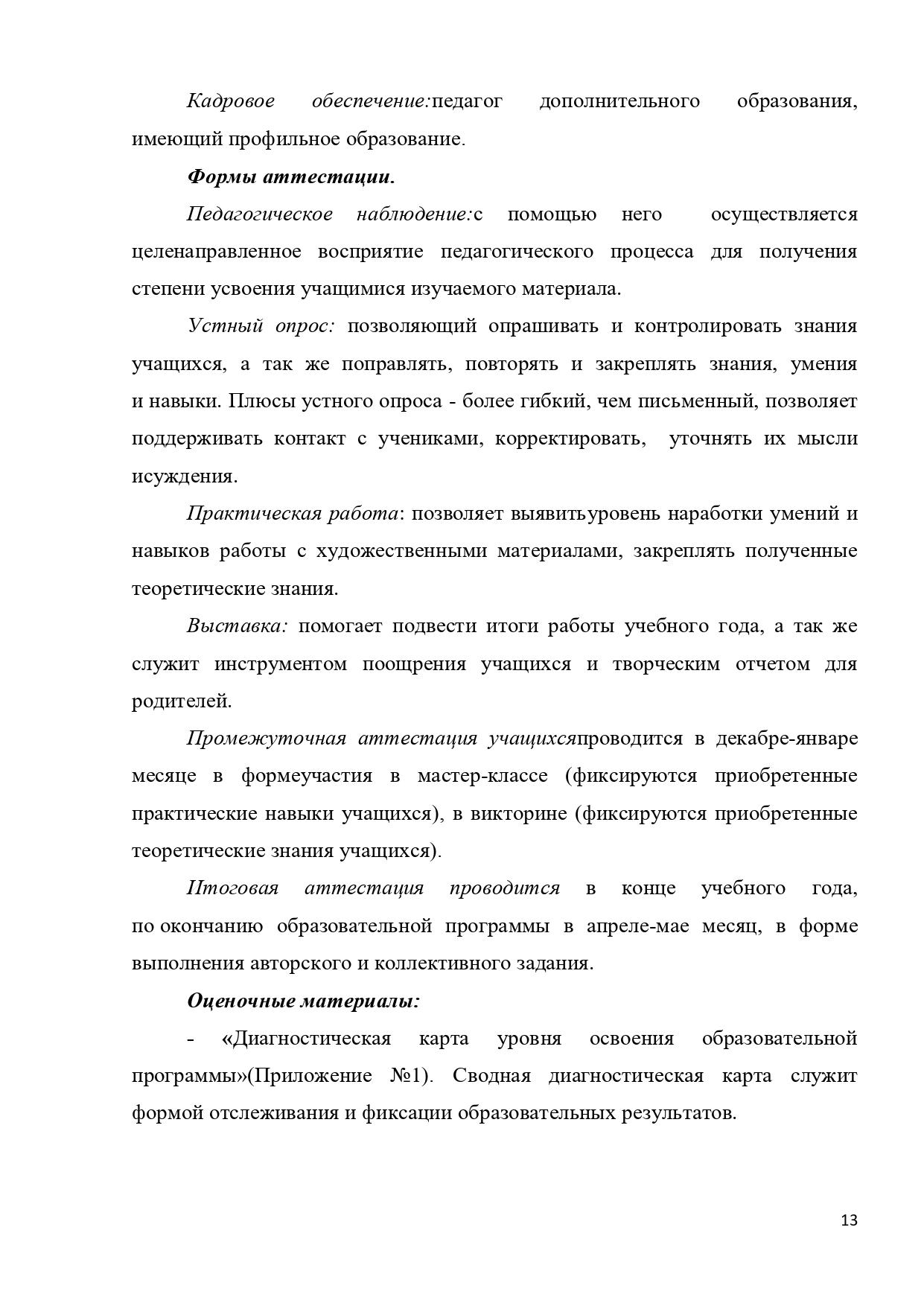 ДООП От познания к творчеству_pages-to-jpg-0013