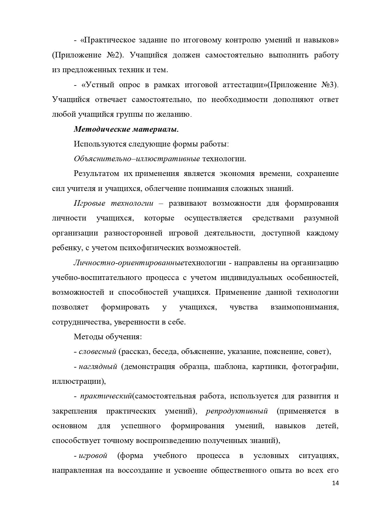 ДООП От познания к творчеству_pages-to-jpg-0014