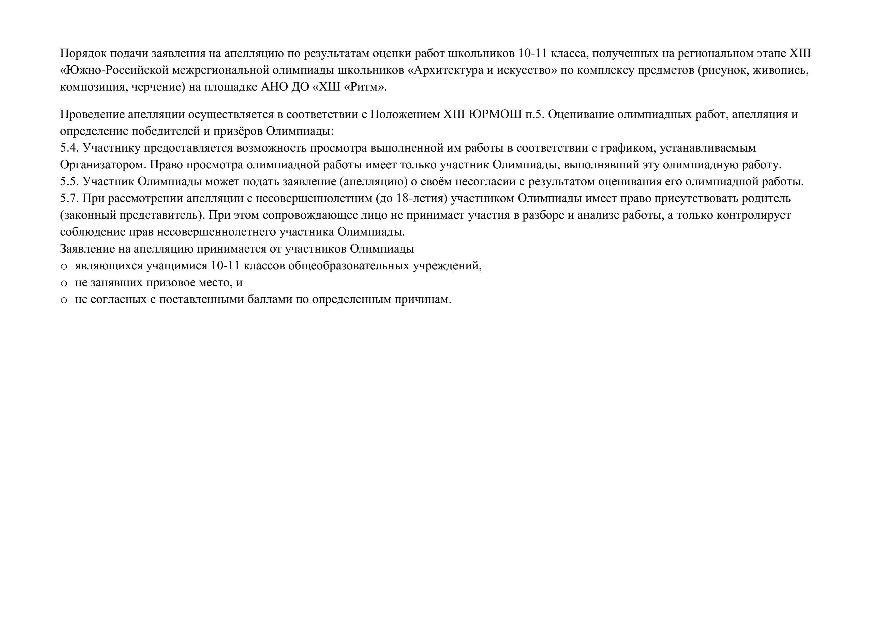 ПРОТОКОЛ-2