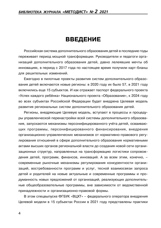 Biblio-2-21-05