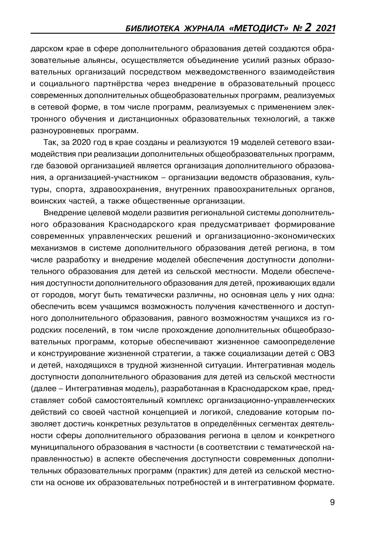 Biblio-2-21-10