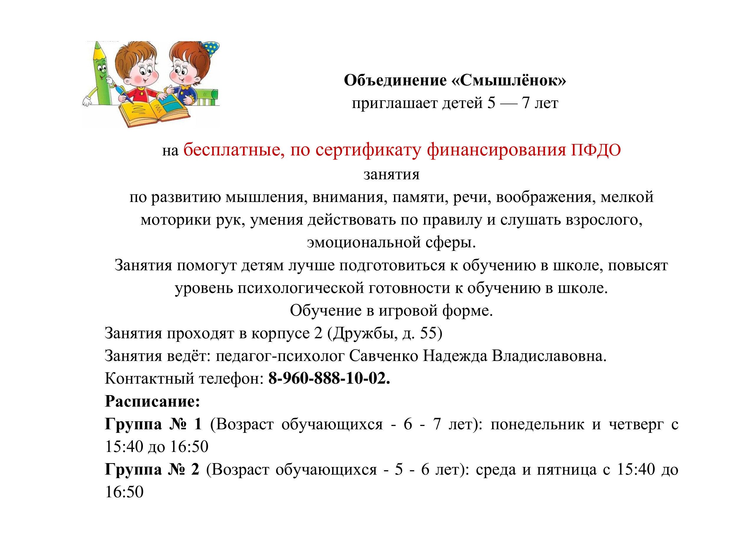 объявление о наборе Савченко НВ (1)-1